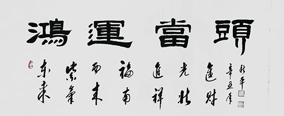 杨新平作品《鸿运当头》.jpg