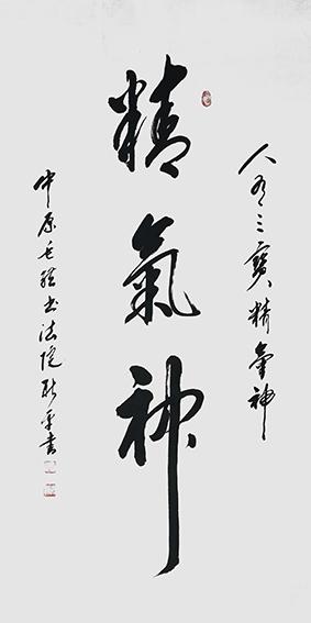 杨新平作品《精气神》.jpg