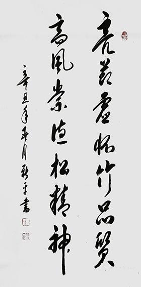 杨新平作品《亮节虚怀竹品质,高风崇德松精神》.jpg