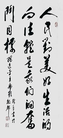 杨新平作品《人民多美好生活的向往 就是我们奋斗的目标》.jpg