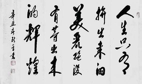 杨新平作品《人生只有拼出来的美丽 绝没有等出来的辉煌》.jpg