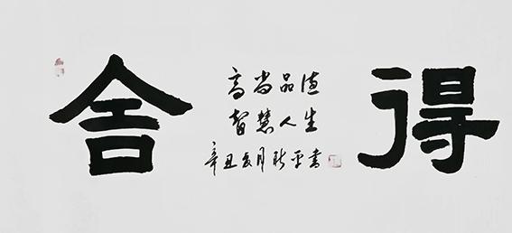 杨新平作品《舍得》.jpg