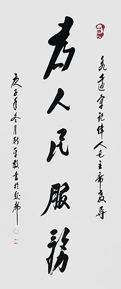 杨新平作品《为人民服务.jpg