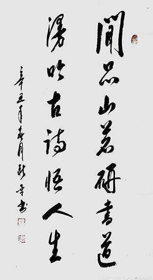 杨新平作品《闲品山茗研书道,漫吟古诗悟人生》.jpg
