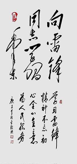 杨新平作品《向雷锋同志学习》.jpg