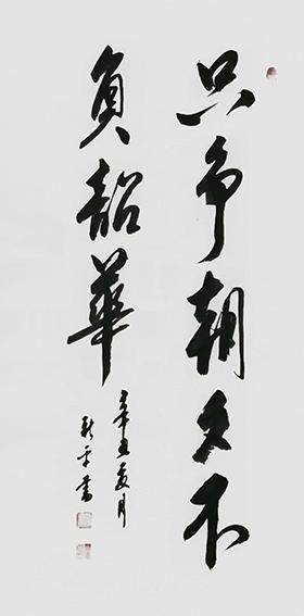 杨新平作品《只争朝夕 不负韶华》.jpg