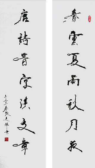 张志辉作品2《春云夏雨秋月夜 唐诗晋字汉文章》.jpg