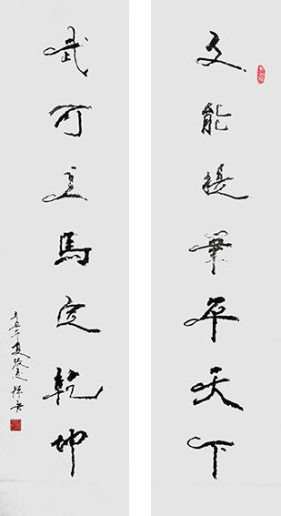 张志辉作品3《文能提笔平天下 武可上马定乾坤》.jpg