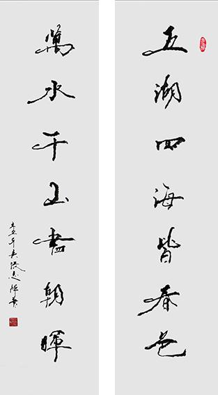 张志辉作品4《五湖四海皆春色 万水千山尽朝晖》.jpg