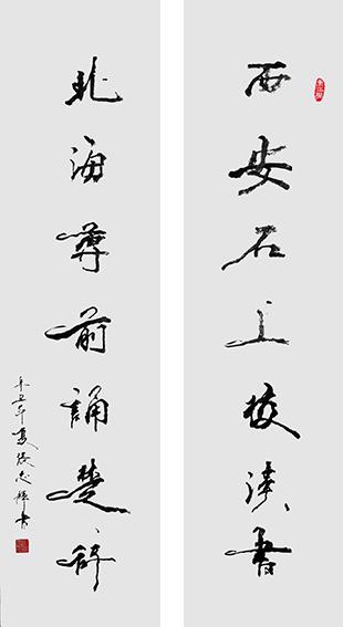 张志辉作品6《西安石上校汉隶 北海尊前诵楚辞》.jpg