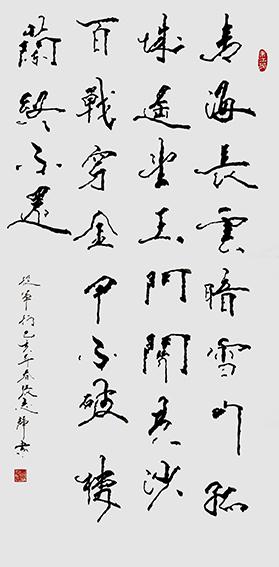 张志辉作品8 王昌龄《从军行》.jpg