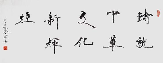 张志辉作品9《铸就中华文化新辉煌》.jpg