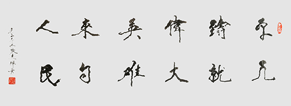 张志辉作品10《平凡铸就伟大 英雄来自人民》.jpg