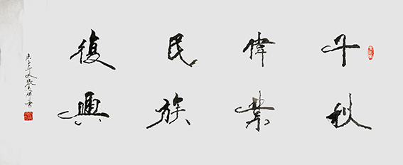 张志辉作品11《千秋伟业民族复兴》.jpg