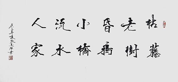 张志辉作品12《枯藤老树昏鸦 小桥流水人家》.jpg