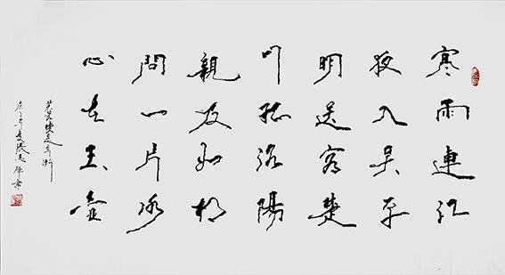 张志辉作品13 王昌龄《芙蓉楼送辛渐》.jpg