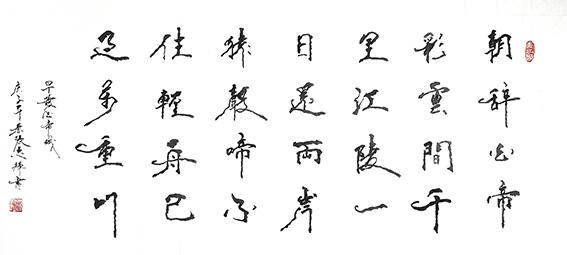 张志辉作品14 李白《早发白帝城》.jpg