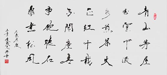 张志辉作品16《丁酉仲冬即景十六首 其十六石鼎茶声》.jpg