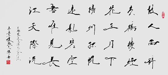张志辉作品17 李白《黄鹤楼送孟浩然之广陵》.jpg