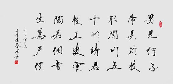 张志辉作品18《南园十三首 其五》.jpg