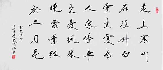 张志辉作品19 杜牧《山行》.jpg