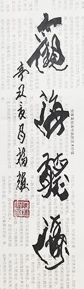 陈福耀书法作品《观海听涛》.jpg