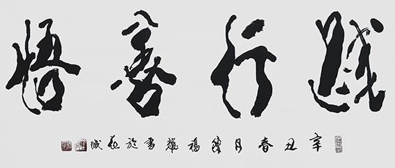 陈福耀书法作品《践行善悟》.jpg