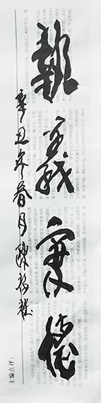 陈福耀书法作品《执义秉德》.jpg