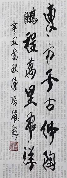 陈福耀作品 自撰联《东方千古佛陶 鹏程万里飞洋》.jpg