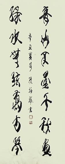 陈福耀作品 自撰联《青山不墨千秋画 绿水无弦万古琴》.jpg
