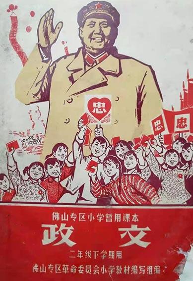 陈福耀美术作品《政治课本封面设计》.jpg