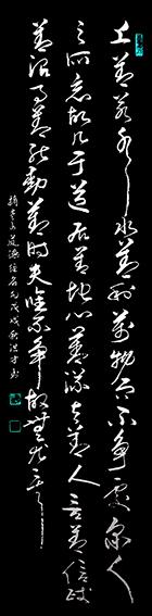 《道德经》名句 规格:四尺对开创作于戊戌年.jpg