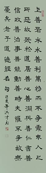 《道德经》名句.jpg