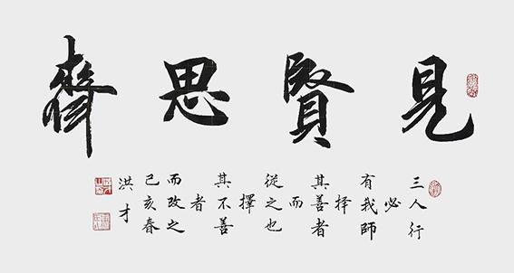 《见贤思齐》创作于:乙亥年.jpg