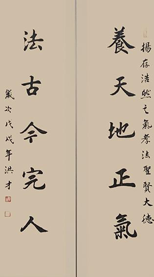《养天地正气 法古今完人》创作于:戊戌年.jpg