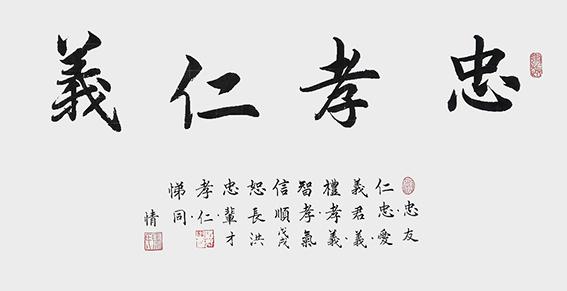 《忠孝仁義》创作于:戊戌年.jpg