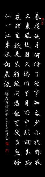 李煜《虞美人·春花秋月何时了》创作于:葵亥年.jpg