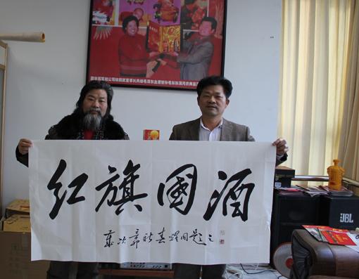在广州为红旗国酒题字
