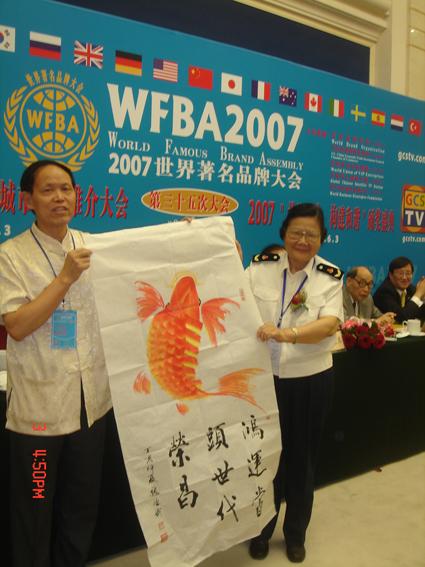 在人民大会堂著名品牌大会上冯理达(冯玉祥之女)将军收藏魏恒斌作品