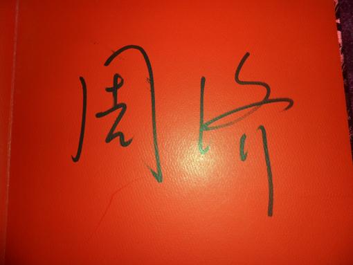 中国工程院院长周济同志在乔领宁雪君画展上签到