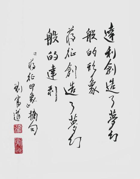 刘富道题字