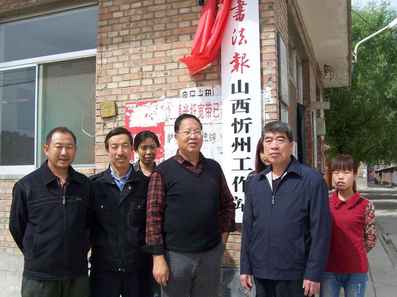 书法报忻州工作站开业