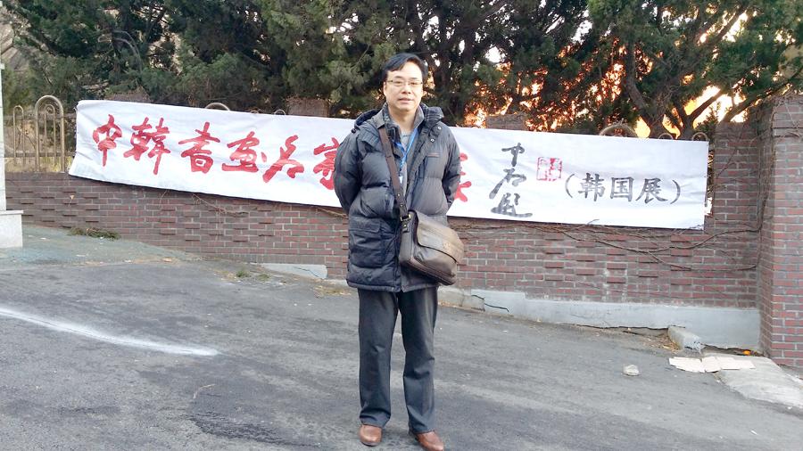 2014年参加中韩书画名家交流联展