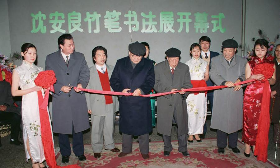 1994年3月15日,《沈安良竹笔书法展》在中国美术馆隆重开幕。原党和国家领导人李德生、文化部党组书记刘毓芳等为展览剪彩,中国书法家协会主席沈鹏为展览提名。展览在当时中国书坛引起巨大轰动和好评。