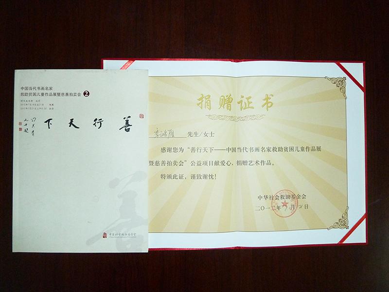 善行天下--中国当代书画名家救助贫困儿童作品展捐赠证书
