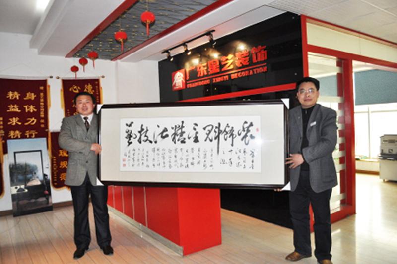 """为广东星艺装饰公司二十年题写的横匾""""装饰魁星 技艺精湛"""""""