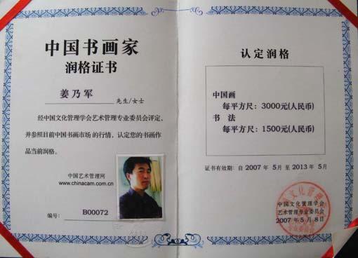 中国企业报道书画