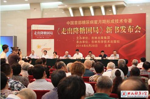 《走出降糖困局》新书新闻发布会在人民大会堂举行。