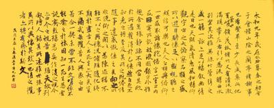 张传允书法《兰亭序》