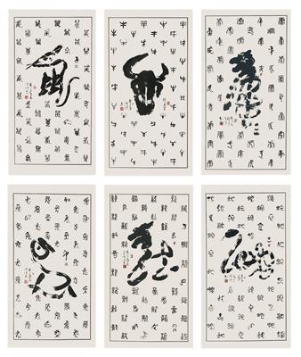 曹传佳十二生肖(上)